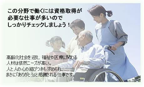 介護福祉の資格と仕事